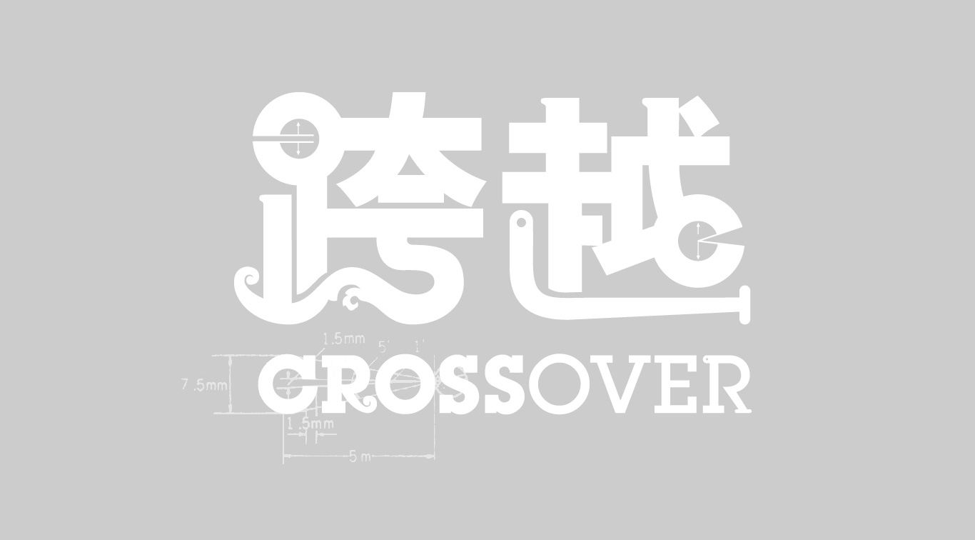 三名治-專案-活動設計-TIDA-跨越-logo設計