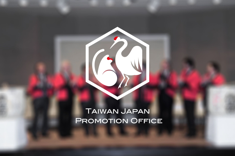 三名治-專案-品牌設計-台日產業交流推動辦公室-Logo