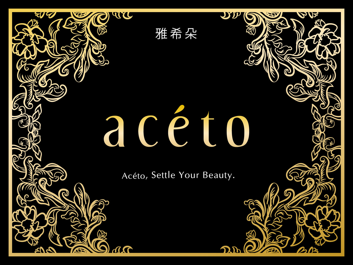 三名治-專案-品牌視覺-雅希朵-Aceto-形象