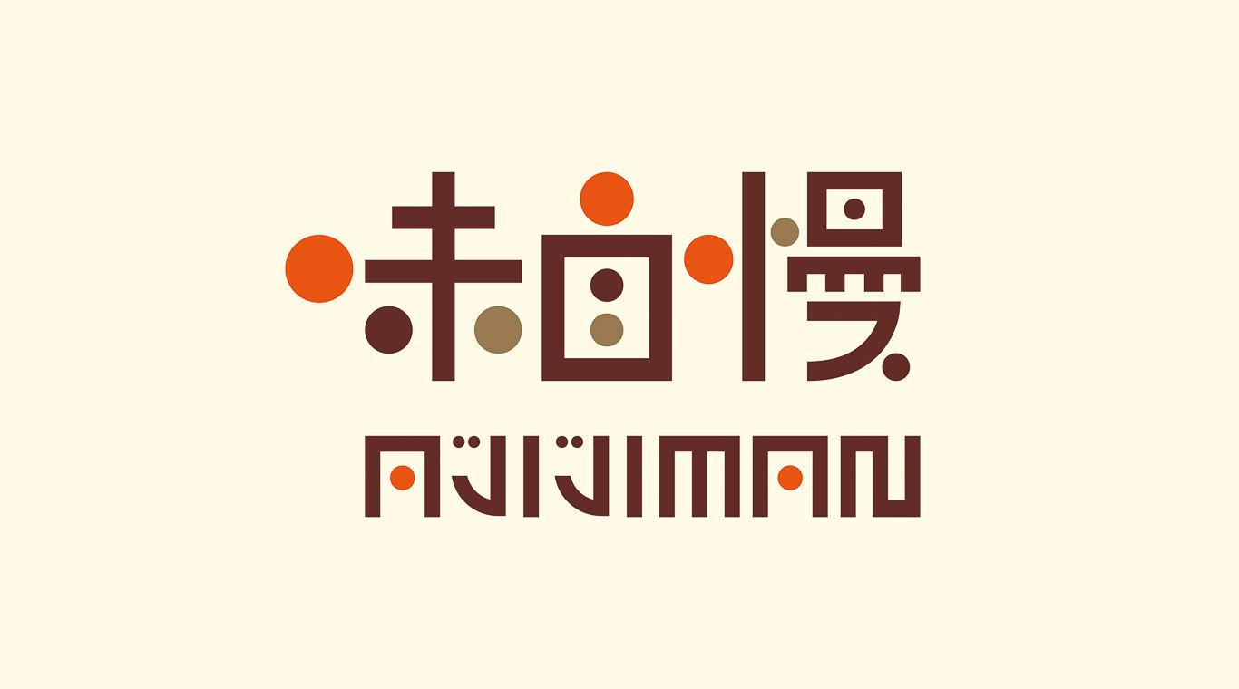 三名治-專案-品牌視覺-味自慢-logo設計
