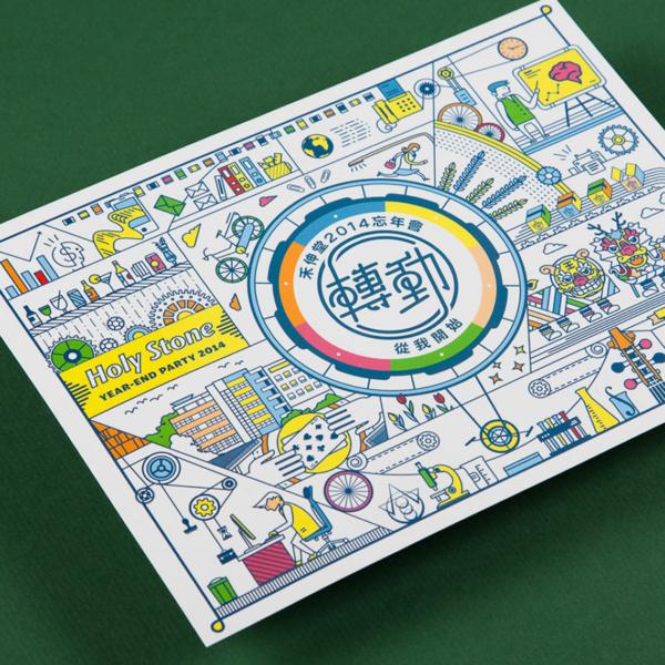 三名治-專案-活動設計-轉動-邀請卡
