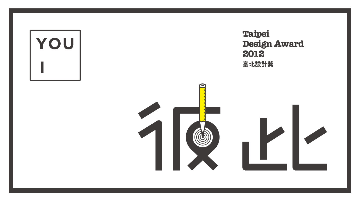 三名治-專案-活動視覺-台北設計獎-彼此-活動視覺