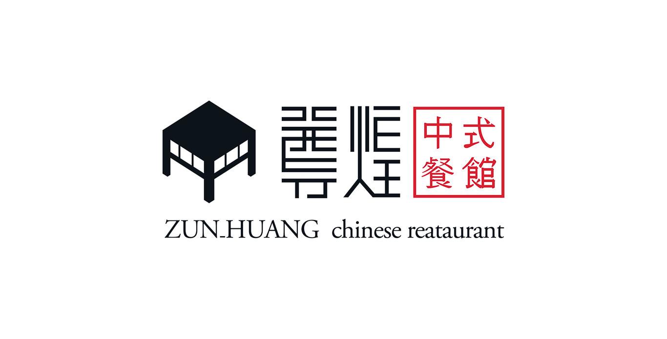 三名治-專案-品牌設計-尊煌中式餐館-logo