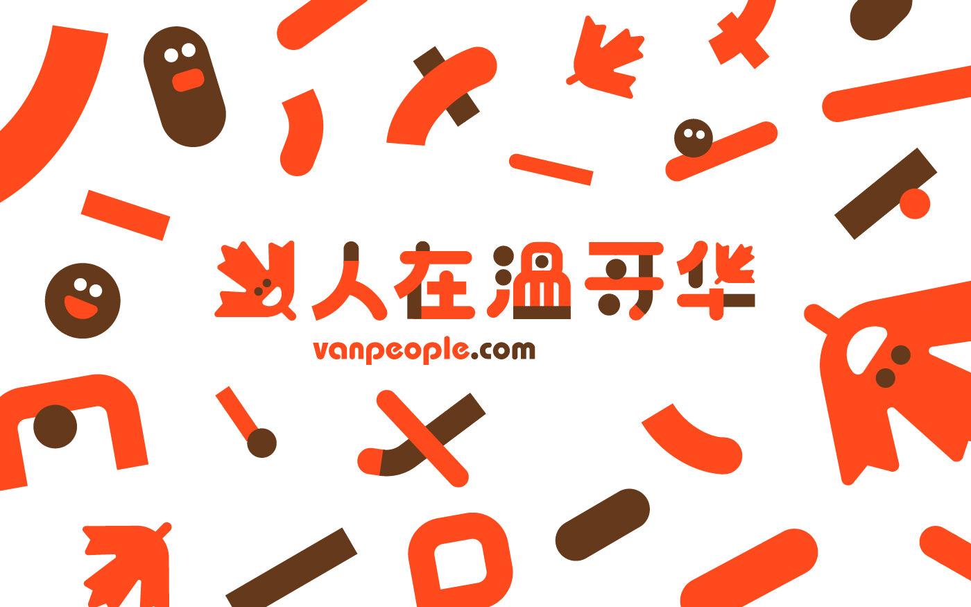 三名治-專案-品牌設計-人在溫哥華-Logo形象