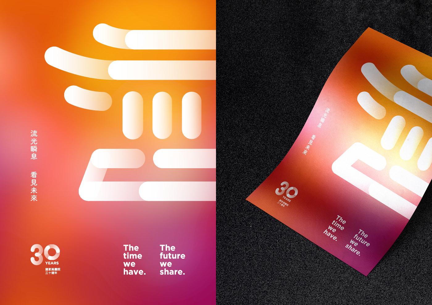 兩廳院三十週年活動視覺海報