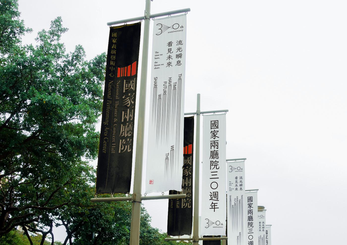 兩廳院三十週年活動視覺關東旗路燈旗