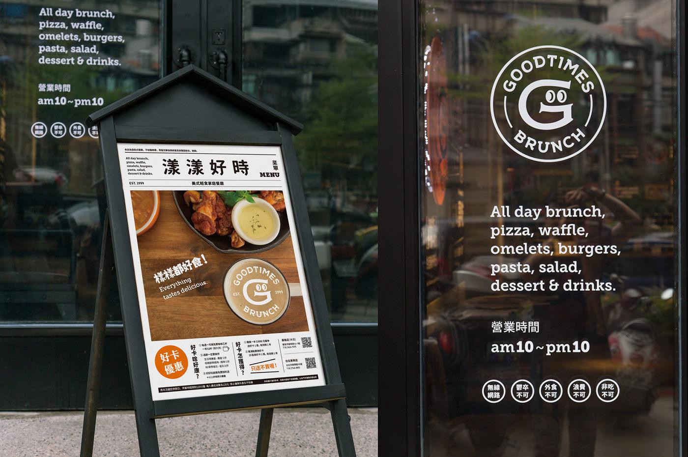 早午餐美式餐廳商標設計