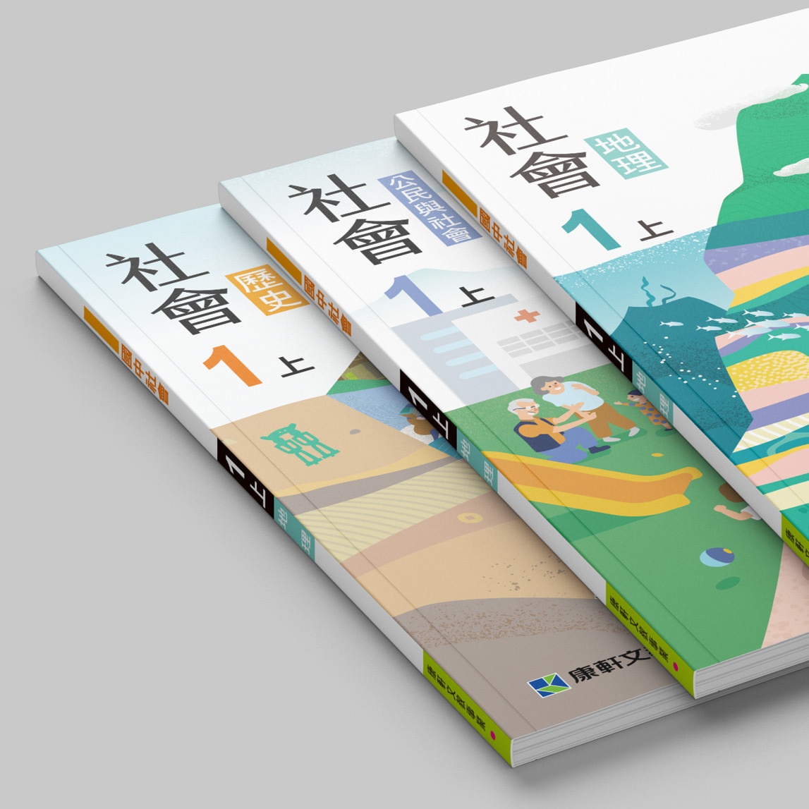 教科書籍封面設計