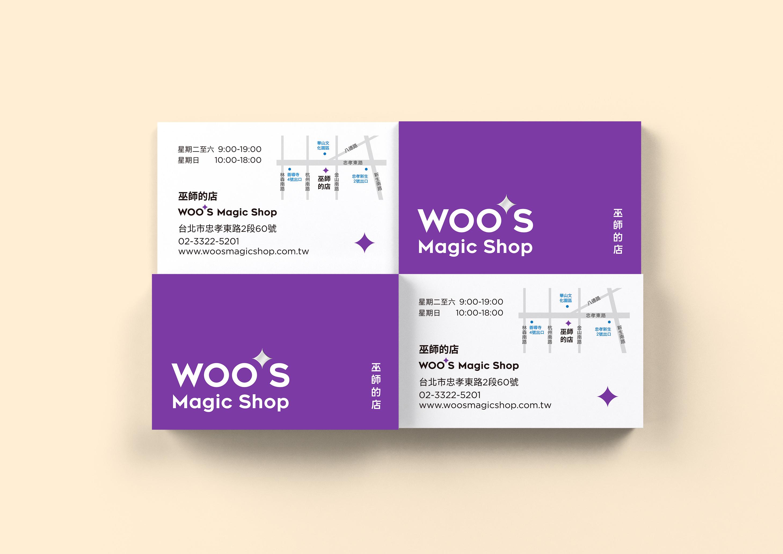 品牌識別設計 巫師的店