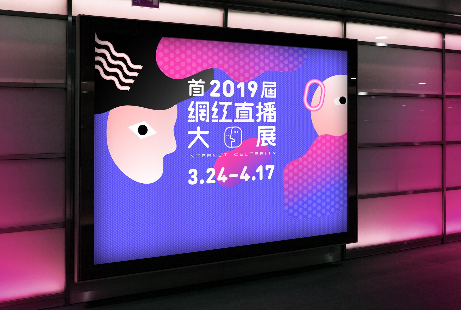 網紅直播展覽設計