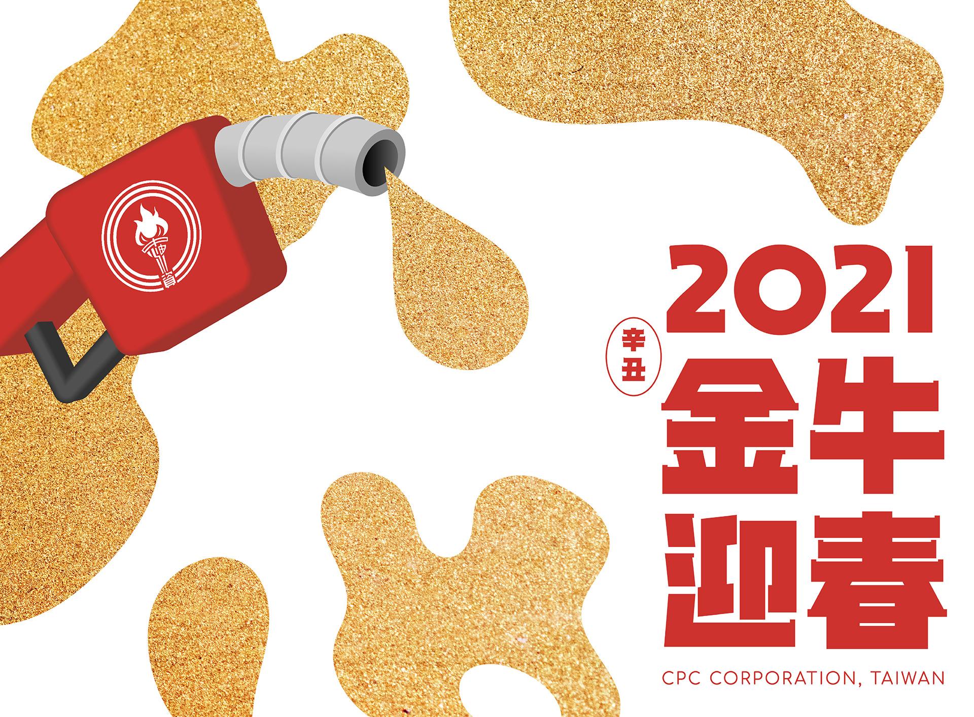 台灣中油2021電子賀卡