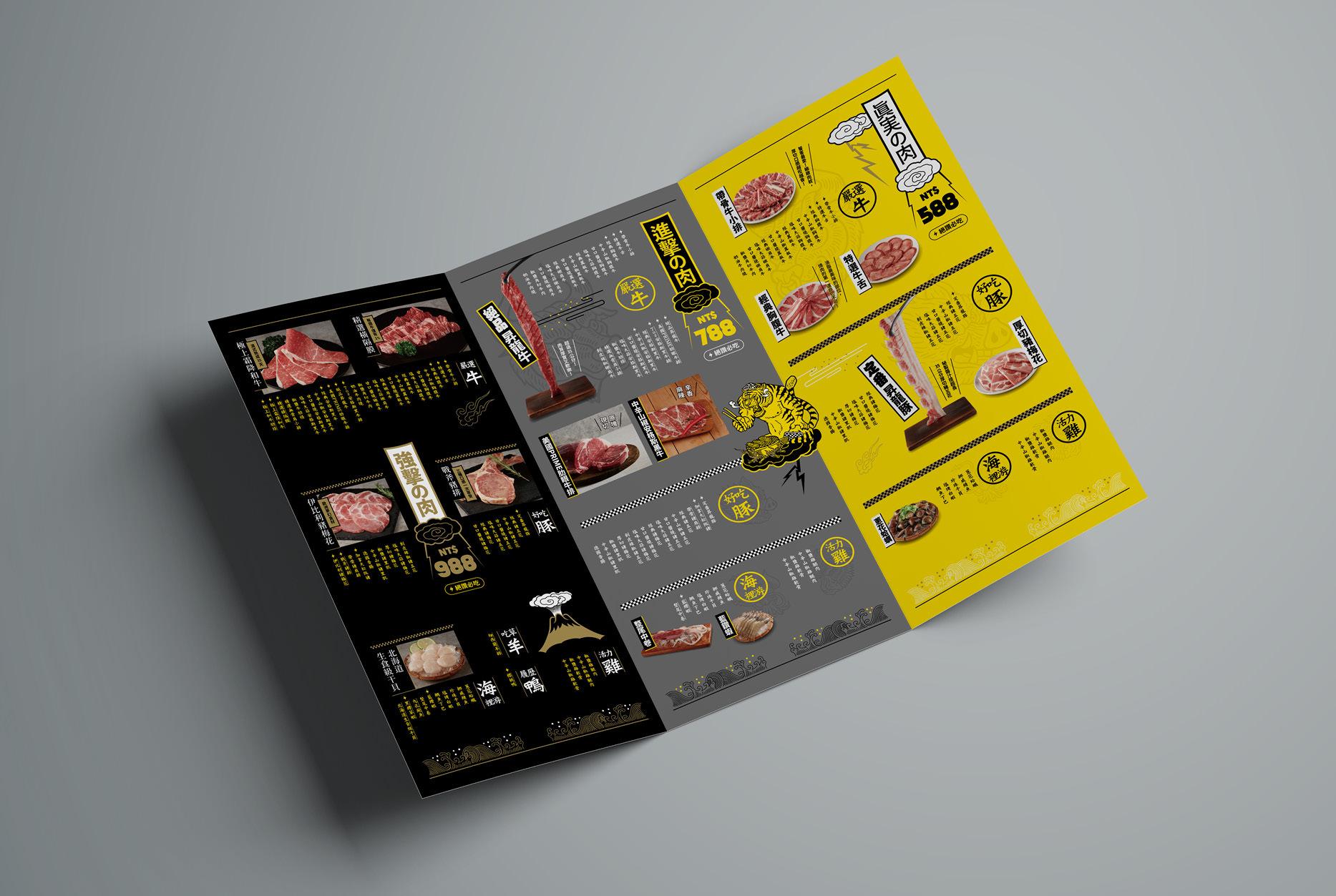 燒肉品牌設計